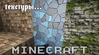 Реалистичный Майнкрафт - Супер Чёткая Графика! - Continuum Texture Pack