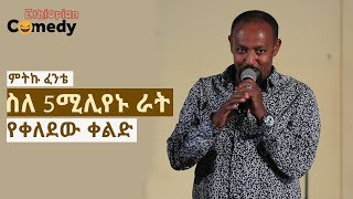 ምትኩ ፈንቴ ስለ 5ሚሊየኑ ራት የቀለደው ቀልድ | Ethiopia