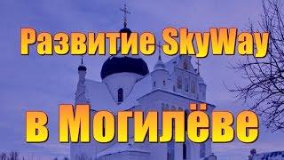 SkyWay Развитие в Могилёве(SkyWay Office группы компаний SkyWay ▻ http://proskyway.ru/ ☜☆☞ ○ 12 января 2017 года в Городском исполнительном комитете..., 2017-01-19T12:29:43.000Z)