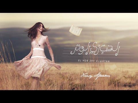 Nancy Ajram - El Hob Zay El Watar - Official Lyrics Video نانسي عجرم - الحب زي الوتر - أغنية