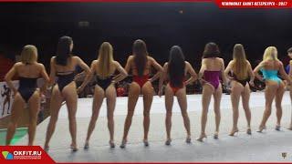 Регистрация на Чемпионате Санкт-Петербурга - 2019 (Фитнес-бикини и Фит-модели). Модели Конкурс Мини Бикини