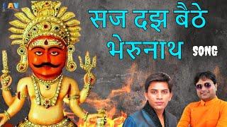 Sajh Dhaj Baithe Bheru Nath || Nakoda Bhairav Hit Songs || Vaibhav Bagmar Super Hit Jain Bhajans