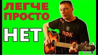 САМЫЕ ЛЁГКИЕ песни для начинающих гитаристов, аккорды, переборы и полезные советы (№1)