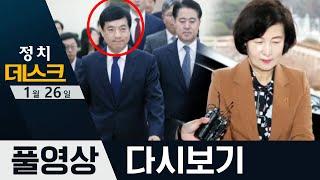 이성윤의 '꼼수 보고' 논란·추미애, '감찰 카드' 만지작 | 2020년 1월 26일 정치데스크