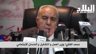 محمد الغازي / وزير العمل و التشغيل و الضمان الاجتماعي  /elbiladtv/