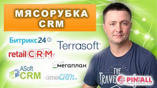 Мясорубка CRM: Мегаплан, amoCRM, Terrasoft, ASoft, retailCRM, Битрикс24