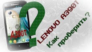 #1  Lenovo A390T Как проверить