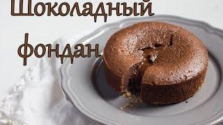 Шоколадный фондан  - кексы с жидкой начинкой