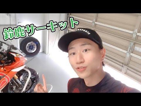 【実写】初めての鈴鹿サーキット!【モトブログ】