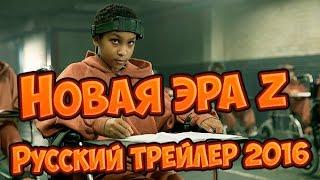 Новая эра Z Официальный Русский Трейлер 2016