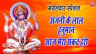 मंगलवार भजन अंजनी के लाल हनुमान आज मेरा संकट हरो Hindi Hanuman Bhajan 2019 Rathore Cassettes