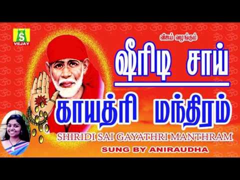 SHIRIDI SAI GAYATHRI MANTHRAM     ANIRUDHA