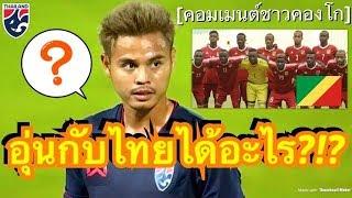 คอมเมนต์ชาวคองโก ก่อนทีมชาติของพวกเขา อุ่นเครื่องกับทีมชาติไทยของเรา ในช่วงฟีฟ่าเดย์