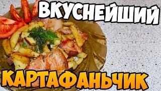 Жареная картошка(Подписываемся на канал и ставим лайки!!! Вступай в группу ВК http://vk.com/kuhnia_s_borodoi Каждую неделю два новых разно..., 2015-12-17T04:30:01.000Z)