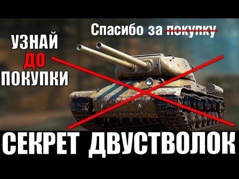 НЕ КАЧАЙ ДВУСТВОЛЬНЫЕ ТАНКИ СССР ИС-3-II, ИС-2-II и СТ-2, ПОКА НЕ ПОСМОТРИШЬ ЭТО в World Of Tanks