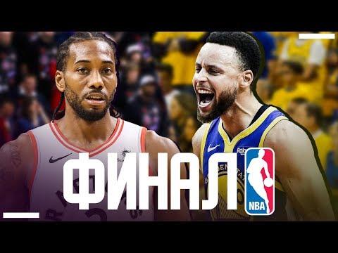 «ИНТРИГУ ЗАКАЗЫВАЛИ?» / обзор финальных игр НБА