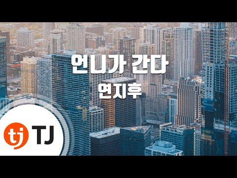 [TJ노래방] 언니가간다 - 연지후 / TJ Karaoke