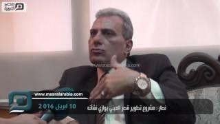 بالفيديو| جابر نصّار: مشروع تطوير قصر العيني يوازي نشأته