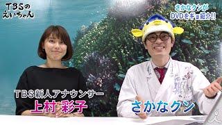 第10回は『さかなクンと2度と見ることができない!?海のスギョ~イ!!生き...