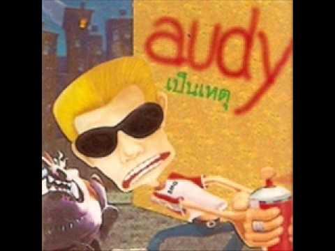 เหตุผล Audy