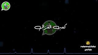 كعب الغزال حسن شاكوش - حالات واتس مهرجانات رومانسية 2019