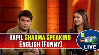 Kapil Sharma Speaking English (Funny) | Chaupal - चौपाल 2017 | News18 India LIVE