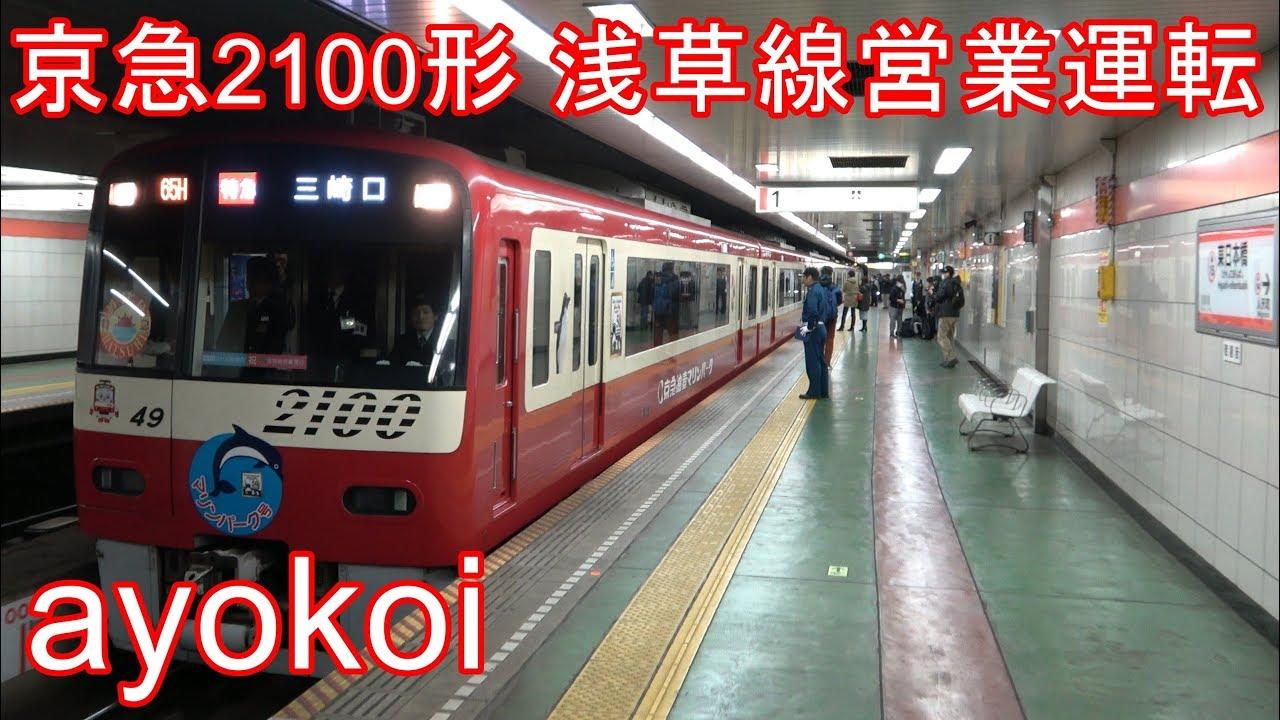 都営 浅草 線 運用 都営浅草線新橋駅のホームドア運用開始|東京都