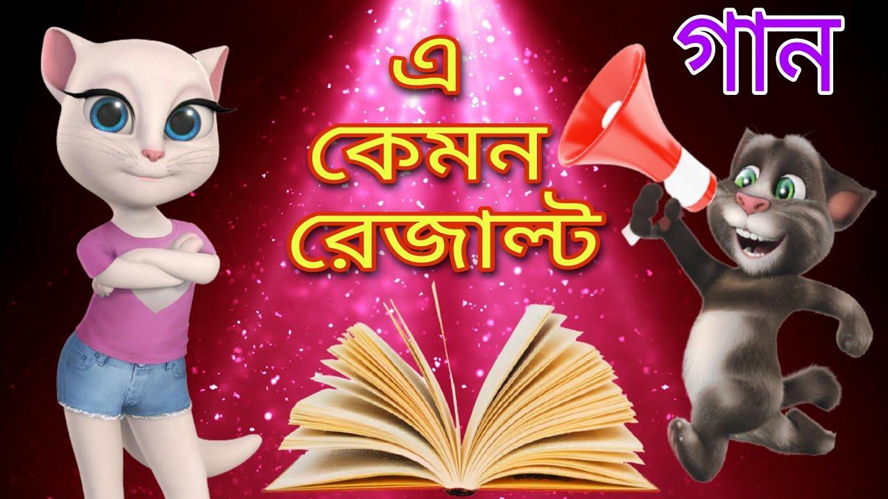 এ কেমন রেজাল্ট By Asi Bhai   E Kemon Result Song   Talking Tom Funny Video 2021