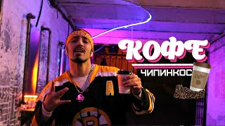 Чипинкос - Кофе (Official Music Video)
