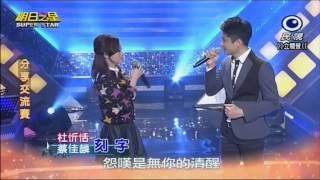 Download lagu 2015.1.3 蔡佳麟&杜忻恬&丁姵均&郭婷筠~明日之星分享交流賽