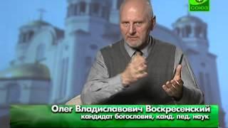 Уроки православия. Основы православной культуры. Урок2. 7 мая