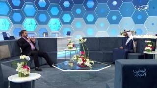 #برنامج_البحرين_اليوم | لقاء مع د. خالد حسين عشيش