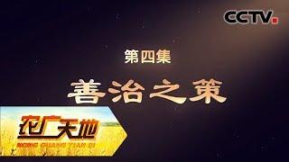 《农广天地》 20190725 乡村振兴 永联启示录 第四集 善治之策| CCTV农业