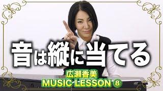 今回の動画は音程トレーニングについてです。 音程というテーマは重要で...
