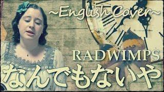 RADWIMPS / なんでもないや (English Cover)