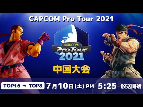 [ 日本語実況 ] CAPCOM Pro Tour 2021 中国大会 - Day① [ TOP16 → TOP8 ]
