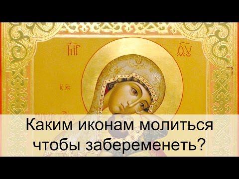 Каким иконам молиться чтобы забеременеть? Молитва чтобы забеременеть.
