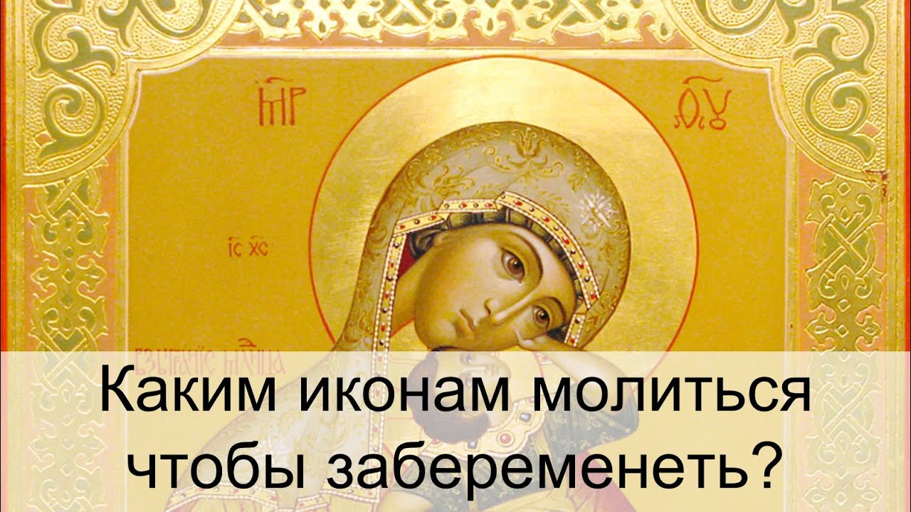 каким иконам молиться