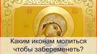 молитва чтобы зачать здорового