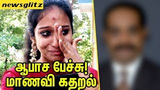 கதறும் மாணவி : Bharathiyar University Student abused by Department head | latest News
