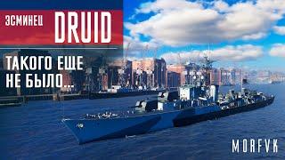 📺Обзор эсминца Druid // Такого еще не было....