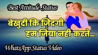 Bekhudi Ki jindagi Hum Jiya Nahi Karte Fanaa Shayari | 30 Sec Video | Romantic Whatsapp Status