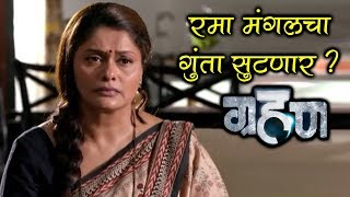 Grahan Marathi Serial Highlights | 29th June 2018 | Mystery On Mangal & Rama To Be Resolved ?