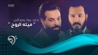احمد-جواد-ونور-الزين-ميته-الروح-اوديو-حصري-2019