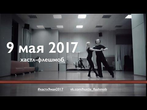 Схема к хастл флешмобу 9 мая 2017 на Пушкинской набережной