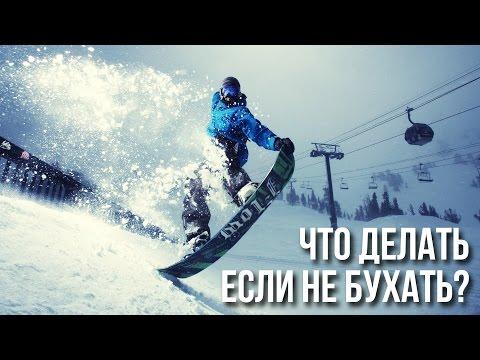 Как встать на сноуборд за один день? - Что делать если не бухать?