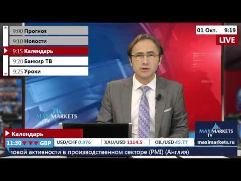 01.10.15 (9:00 MSK) - Календарь рынка Форекс. MaxiMarkets форекс ТВ.
