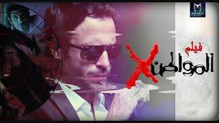 X حصرياً ... آقوى أفلام الغموض للنجم يوسف الشريف   المواطن