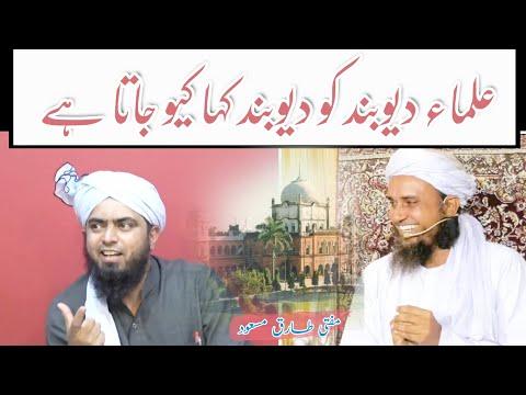 Ulama e deoband ko deoband kyu kaha jata mufti Tariq Masood About engineer Ali Mirza