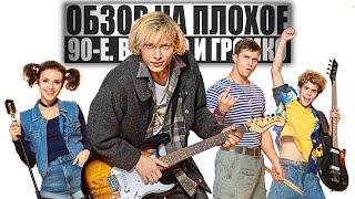 ОБЗОР НА ПЛОХОЕ - Сериал 90-Е. ВЕСЕЛО И ГРОМКО